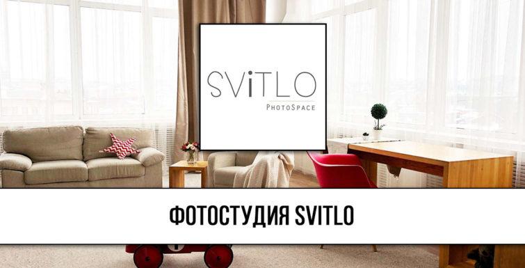 Фотостудія SvitLo