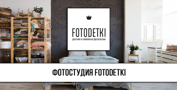 Фотостудия Фотодетки