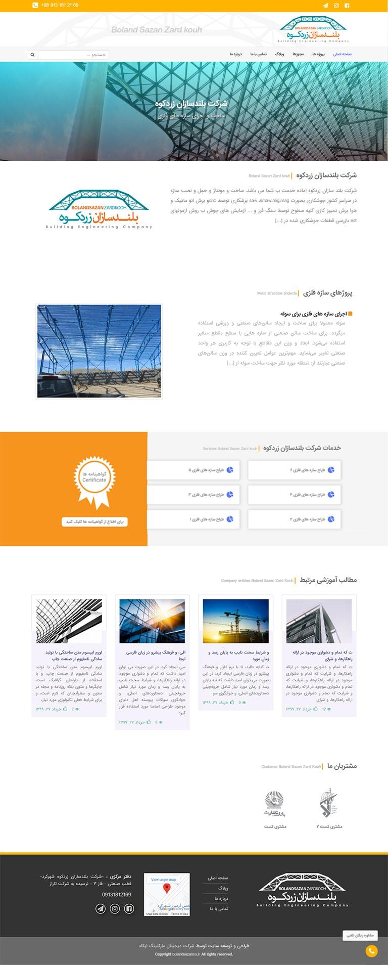 طراحی سایت بلندسازان