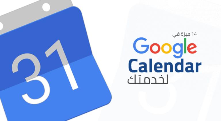 google-calendar-tips