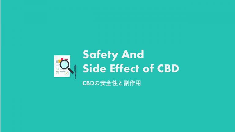 CBDの安全性と副作用