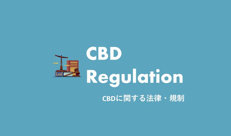 CBDに関する法律・規制