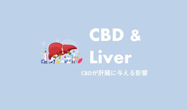 CBDが肝臓にダメージを与える?