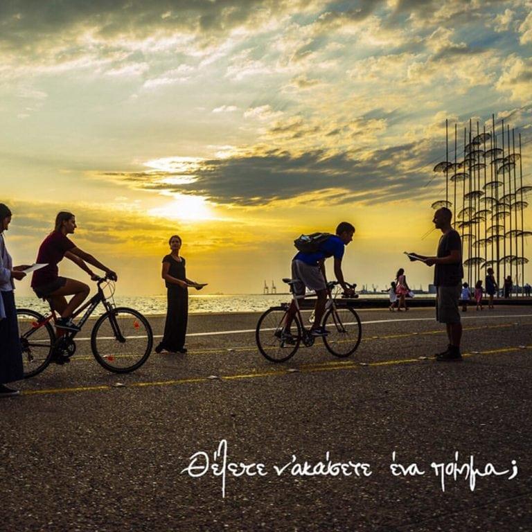 Salonicco: passeggiata con poesia
