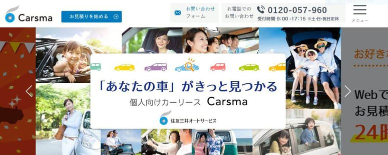 Carsma カースマ