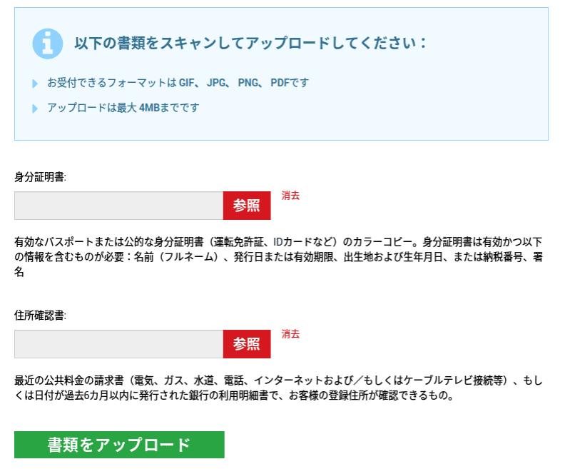 XM口座有効化 書類のアップロード