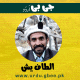 Altaaf Yash - Writer Gilgit-Baltistan