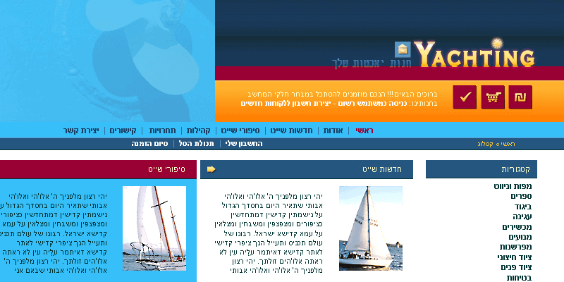 Yachting Online Shop