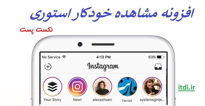 instagram stories افزونه مشاهده خودکار استوری   نکست پست