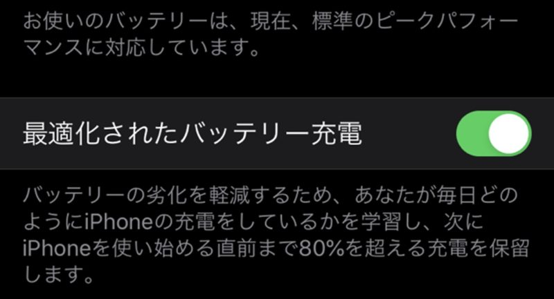 iPhone 11の充電速度が遅い2つの原因と対処法