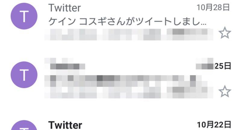 【最新版】Twitterのメール通知をスマホから停止する方法