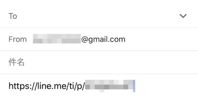 【裏技】LINEアカウントのQRコードをURLにして送る方法