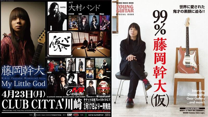 "Mikio Fujioka Memorial Live ""My Little God"" 2018.4.23 @川崎クラブチッタ"
