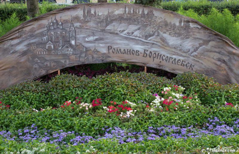 Flowerbed by Romanov & Borisoglebsk towns, Yaroslavl, 2016