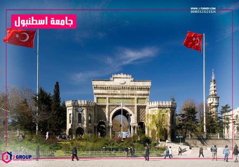 الدراسة في تركيا - جامعة اسطنبول
