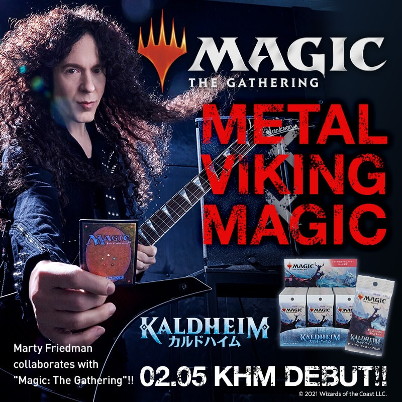 【キャンペーン終了】マジック:ザ・ギャザリング新製品『カルドハイム』をマーティ・フリードマンがギターで表現! ツイッター・プレゼントもスタート!