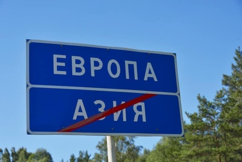 Граница Европы и Азии в России