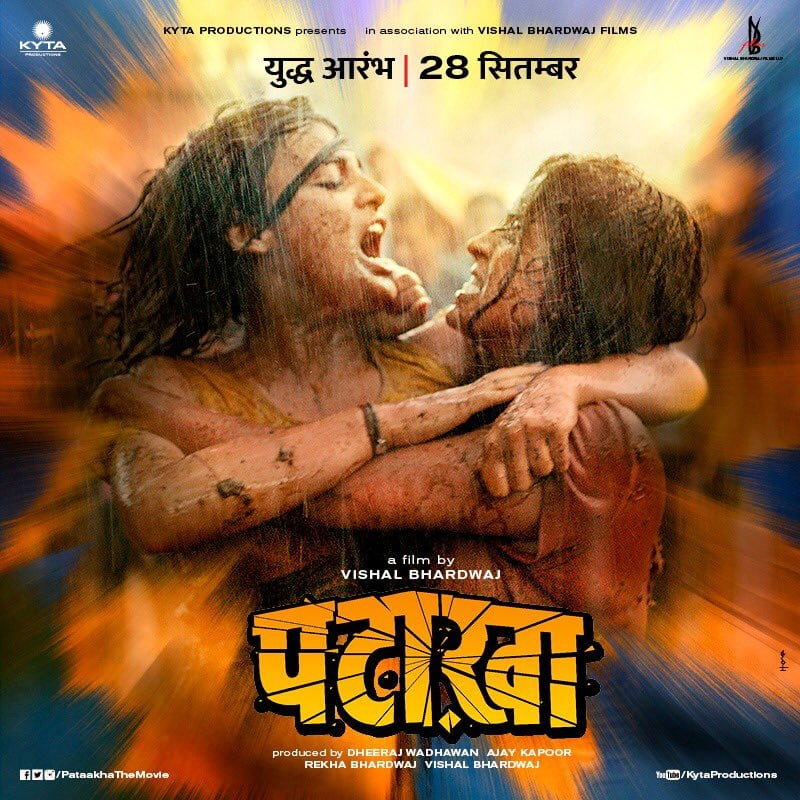Sunil Grover Starrer Film Pataaka : First Look Out ( google images)