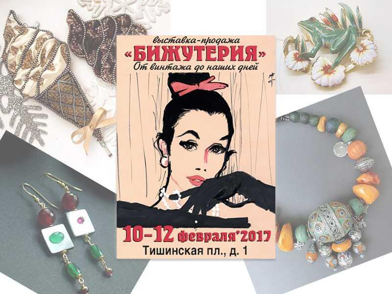 "XVIII выставка ""Бижутерия от винтажа до наших дней"""