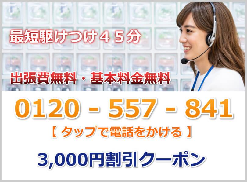 フリーダイヤル0120557841にお電話で京田辺市限定割引水道修理料金3,000円割引クーポン