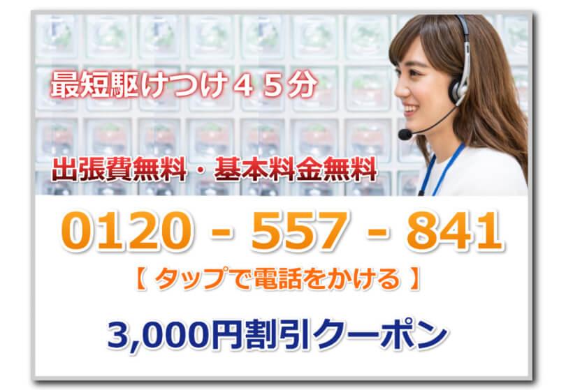京都精華町の水漏れ修理・つまり修理はフリーダイヤル0120557841にお電話下さい