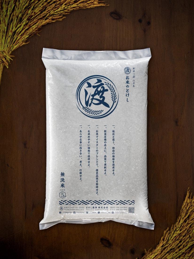 業務米パッケージデザイン 無洗米