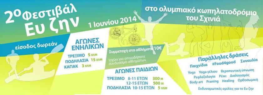 Το The Healthy Cook στο 2ο φεστιβάλ Ευ Ζην – The Healthy Cook goes to the 2nd Wellbeing Festival