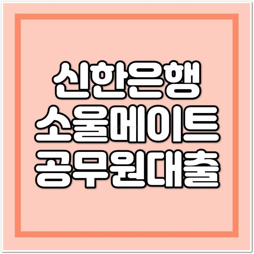 신한은행 쏠편한 소울메이트 공무원대출