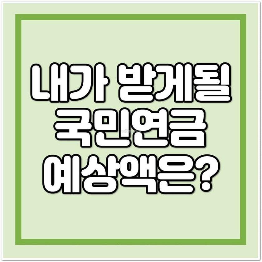 국민연금 예상수령액 조회