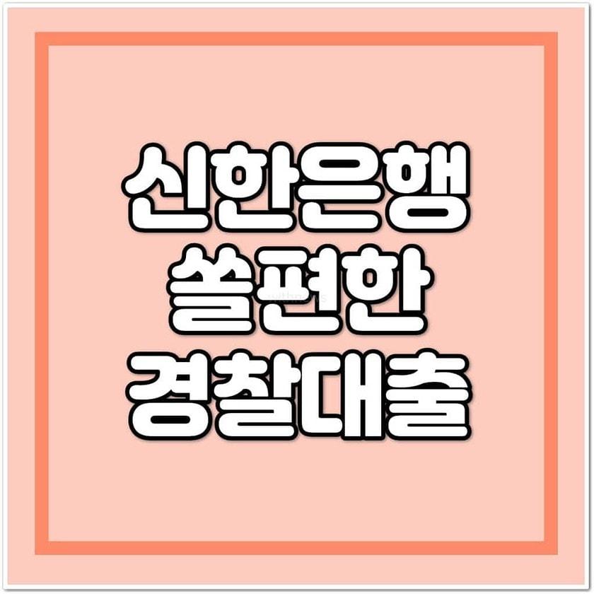 신한은행 쏠편한 경찰대출