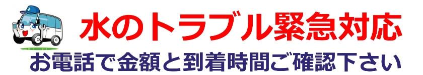 大阪市洗面所つまり・水漏れの修理料金をご確認下さい