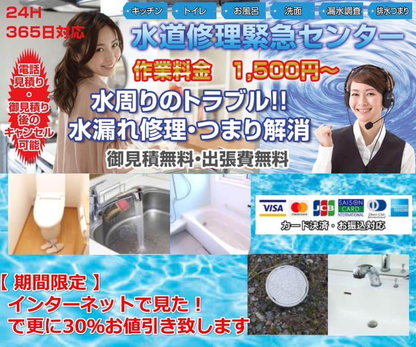 精華町のトイレ水漏れや蛇口修理は精華町水道修理緊急センターにお任せ