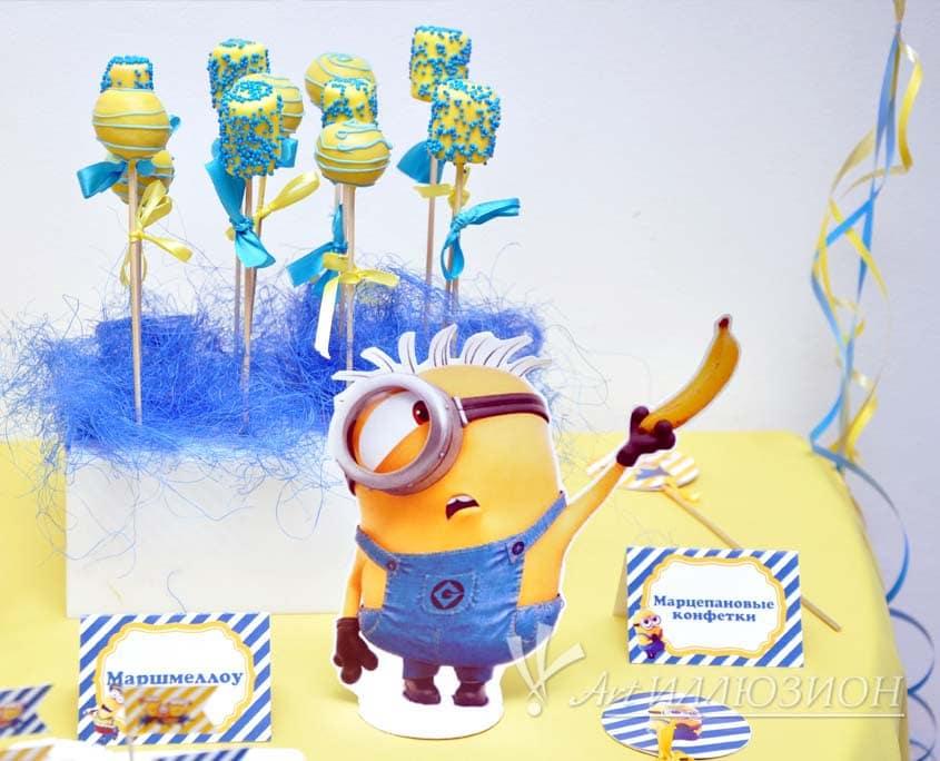 Организация и Проведение Детского Праздника в стиле Minions