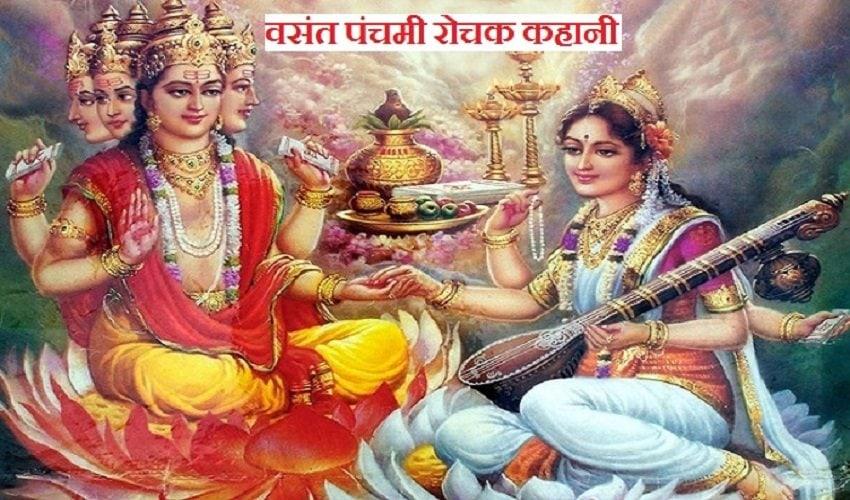 Vasant Panchami Wiki news