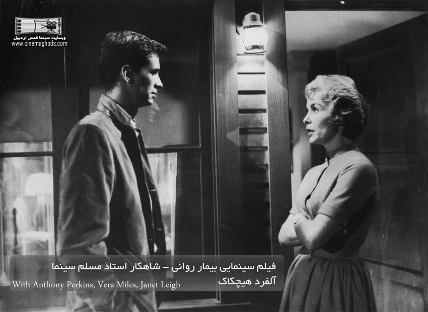 معرفی فیلم سینمایی «بیمار روانی» 1960