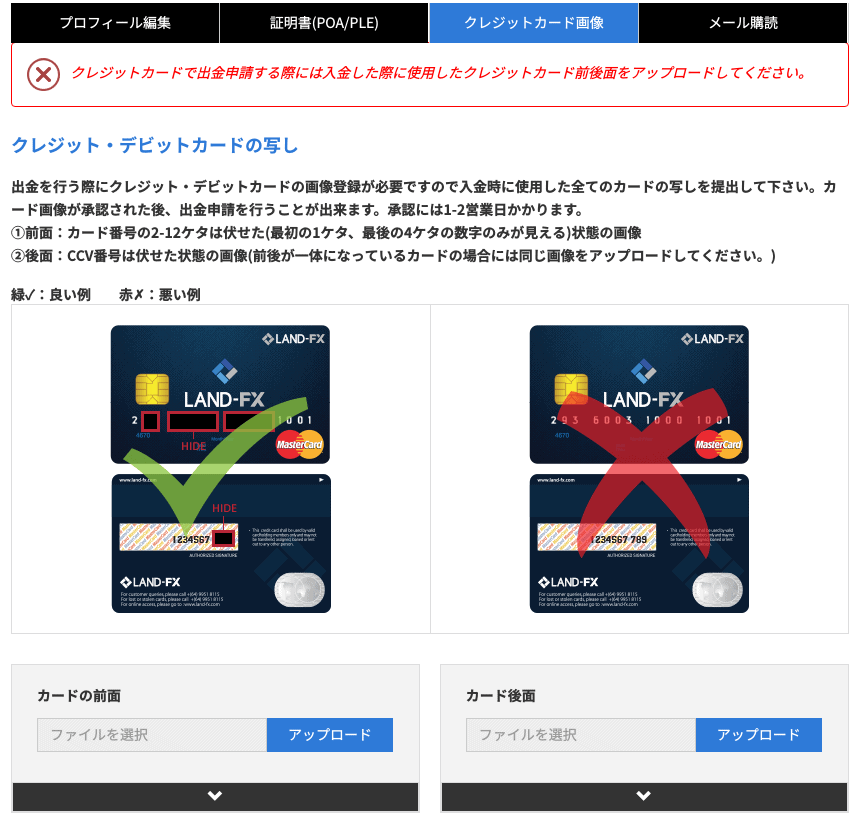 Land FX カード画像のアップロード