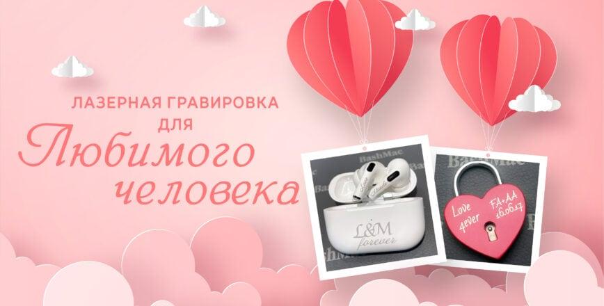 Лазерная гравировка подарков на «День влюбленных» в Киеве