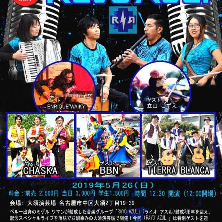 RAYO AZUL 結成3周年記念コンサート