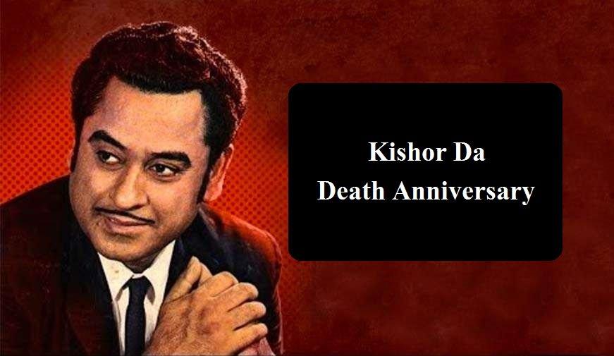 Kishor kumar death anniversary