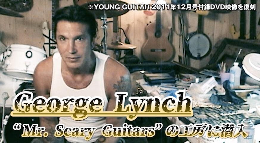 """ジョージ・リンチのギター・ブランド""""Mr. Scary Guitars""""モデル紹介映像を復刻!"""
