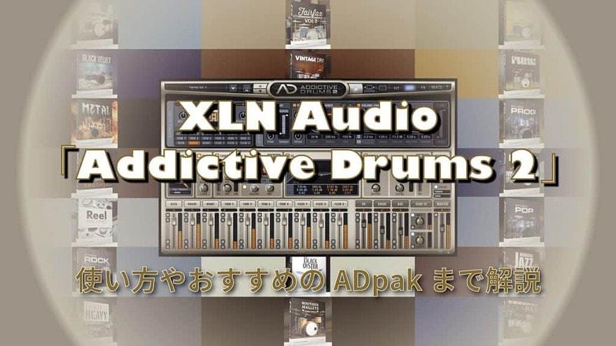xln-audio-addictive-drums-2-thumbnails-new