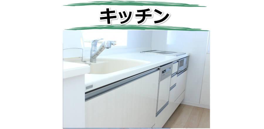 キッチン水道修理