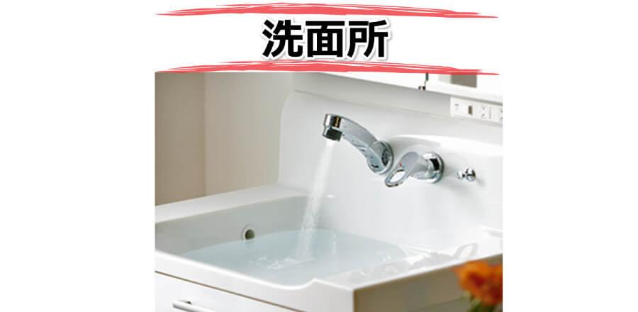 東大阪洗面所のつまり・水漏れ水道修理