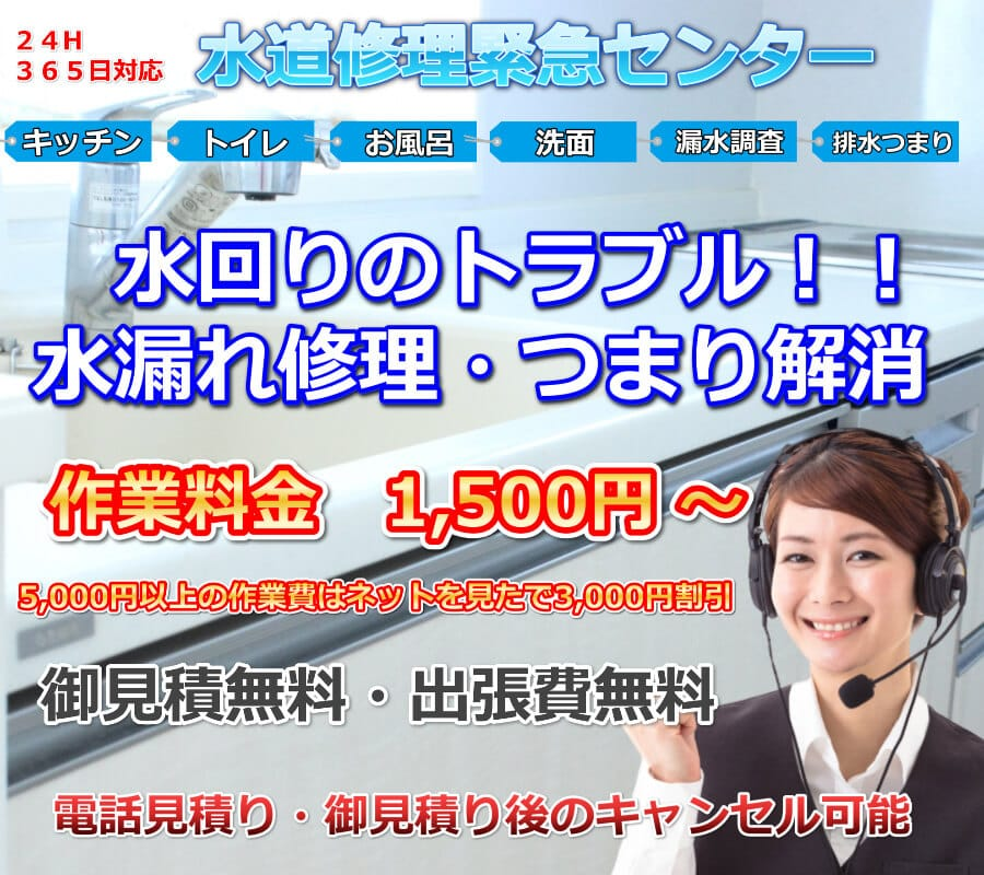 富田林市の水回りの水道修理 | トイレつまり等の水道修理