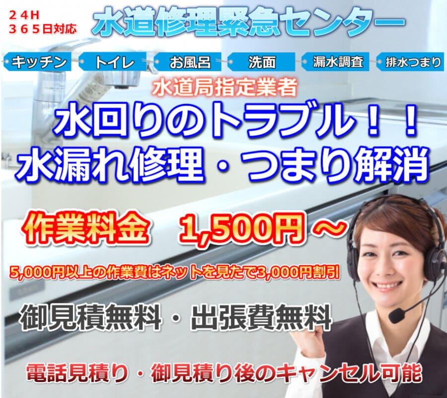 大阪水漏れ・漏水調査・排水つまり・下水つまり・蛇口水漏れ等の水道修理