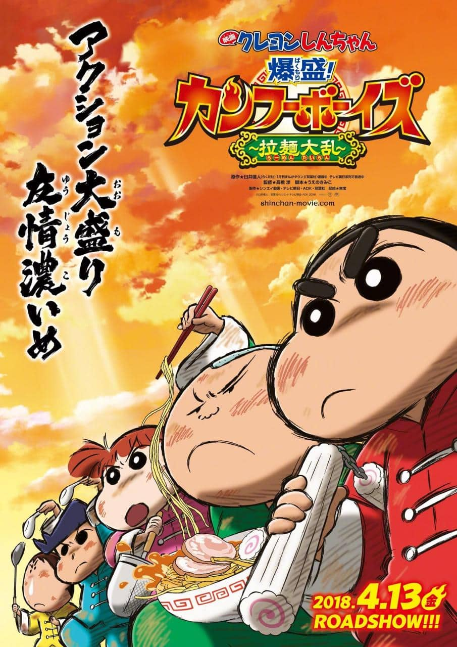 Image result for Upcoming 'Crayon Shin-Chan' Film Releases