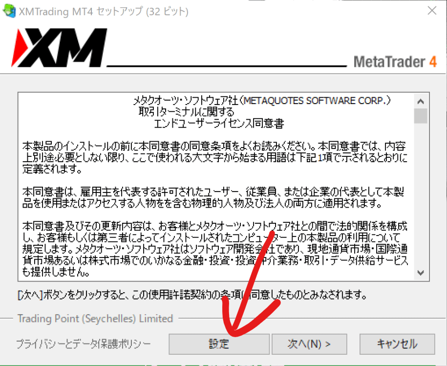 MT4インストール時の設定変更方法