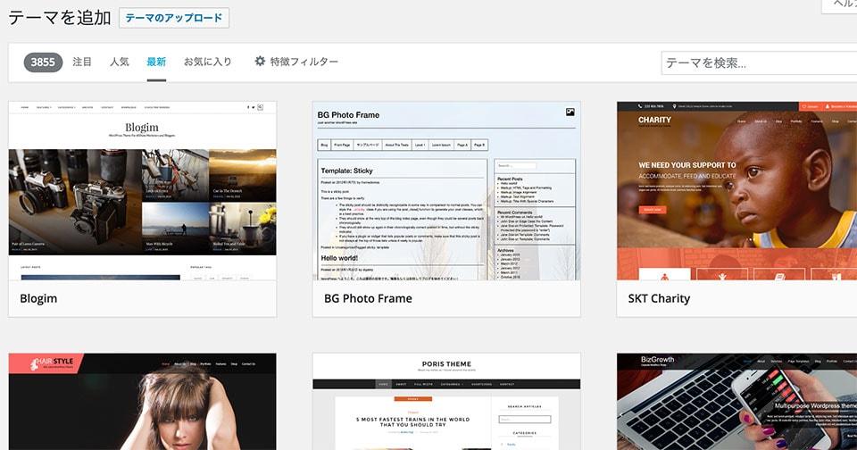 テーマ(WordPress)