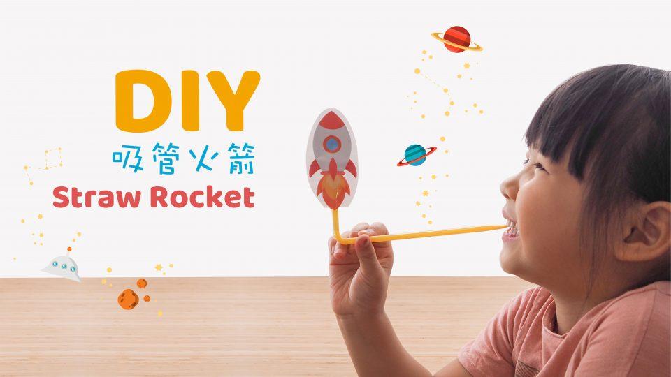 DIY 吸管火箭 小遊戲
