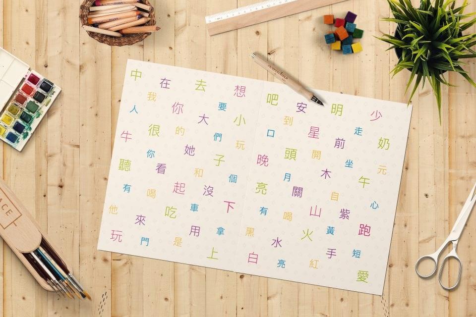 DIY 彩色圈字遊戲